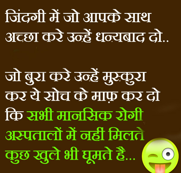 Boys & Girls Hindi Funny Images Photo for Facebook