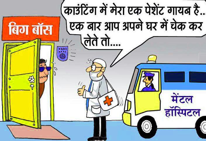 Hindi Funny Jokes Chutkule Images Wallpaper Pics Download
