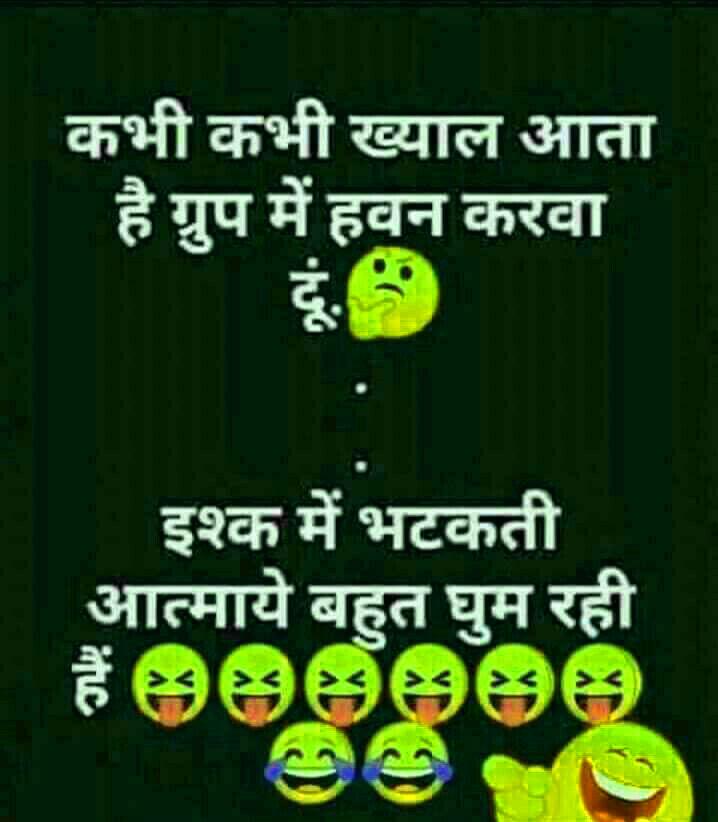 Hindi Funny Jokes Chutkule Images Pics Download