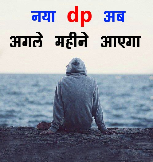 Boys Whatsapp DP Hindi Download