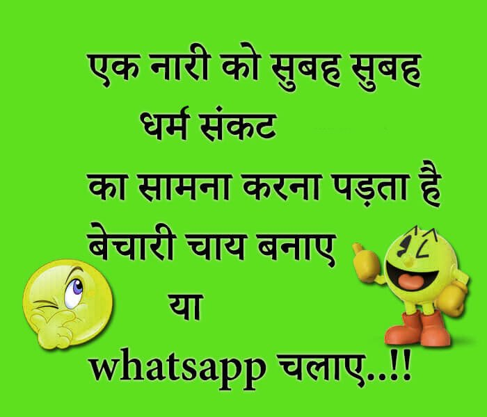 Chutkule In Hindi hd photo for whatsappp & Facebook