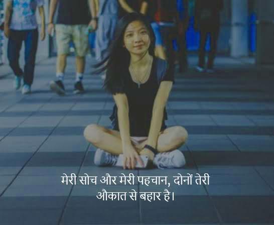 Cool Hindi Attitude Images