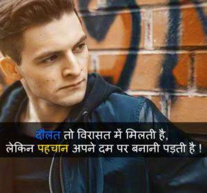 Cool Hindi Attitude Whatsapp Images Photo Wallpaper Download