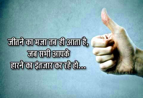 Cool Hindi Attitude Images Photo for Best Friend