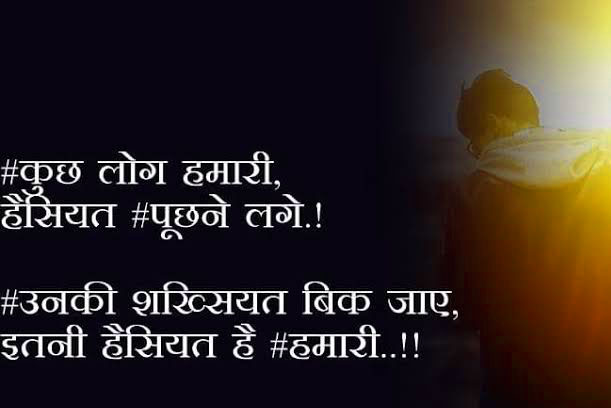 Cool Hindi Attitude Whatsapp Images Pics Download
