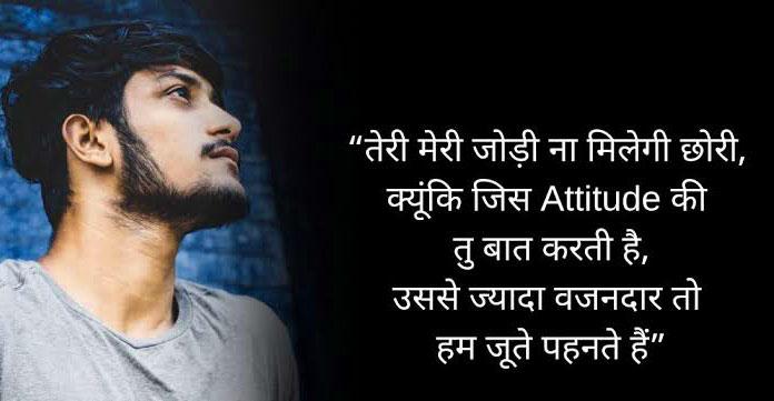 Cool Hindi Attitude Images HD Download