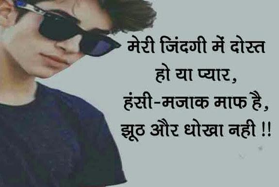 Cool Hindi Attitude Images Wallpaper Pics Free Download