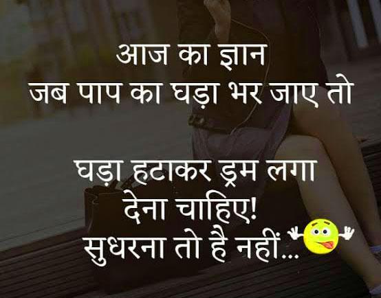 Cool Hindi Attitude Images Photo Pics Free Download