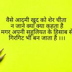 1254+ Funny Quotes Images Wallpaper Pics in Hindi
