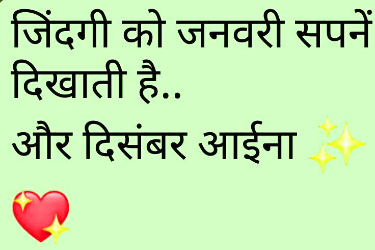 Hindi Funny Quotes Images Pics Download
