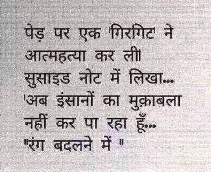 Hindi Funny Quotes Images  Wallpaper Free