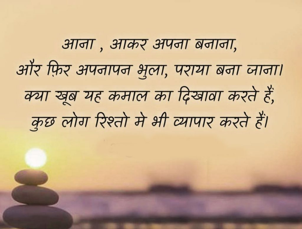 Hindi Funny Quotes Images Pics Wallpaper Free
