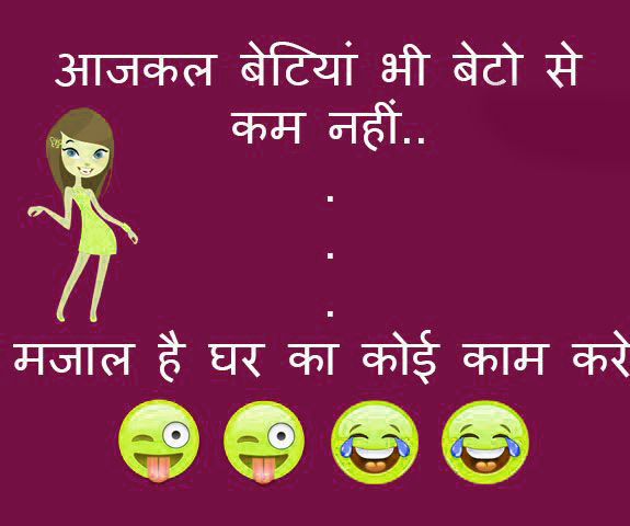 Hindi Funny Quotes Images Wallpaper Free Download