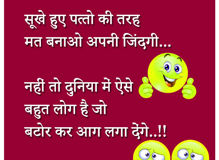 Hindi Funny Quotes Images Pics pictures Free Download