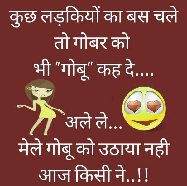 Hindi Funny Quotes Images Wallpaper Pics Download
