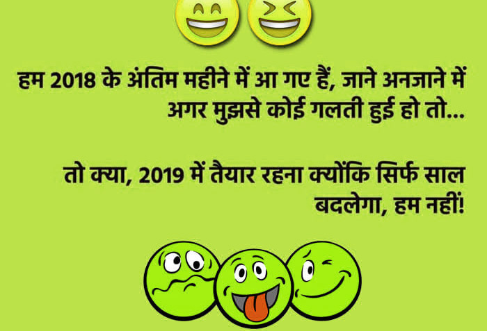 Hindi Funny Quotes Images Wallpaper Pics Free Download