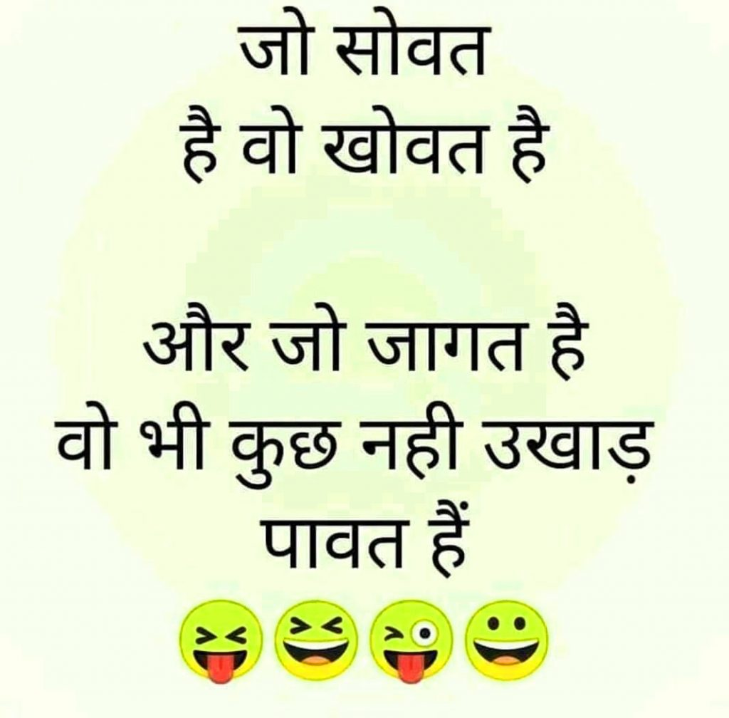 Hindi Funny Quotes Images Pics pictures Download