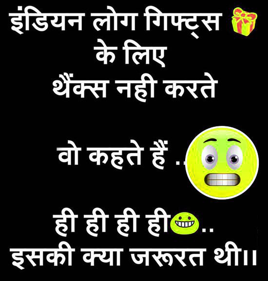 Hindi Funny Quotes Images Pics Free Download for Whatsapp