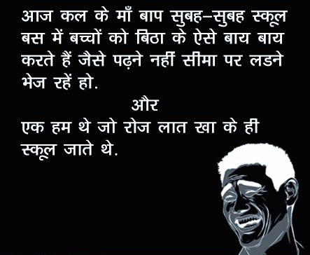 Whatsapp Hindi Funny Quotes Images
