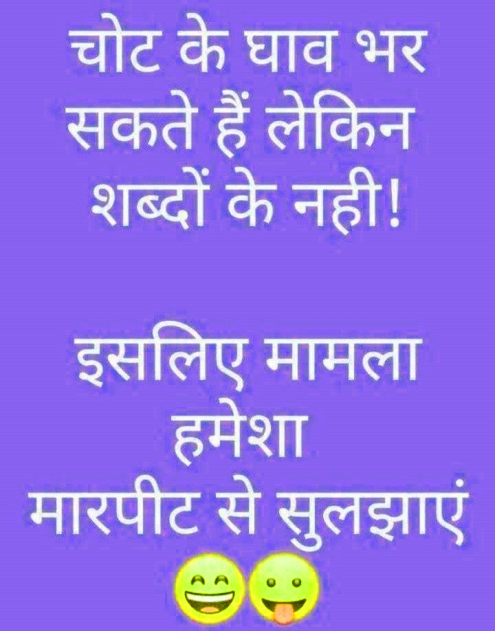 Hindi Funny Quotes Images Wallpaper Download