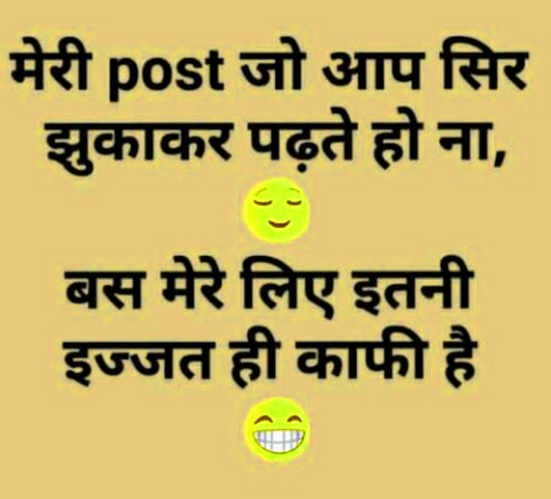 Whatsapp Hindi Funny Quotes Images Pics Pictures Download