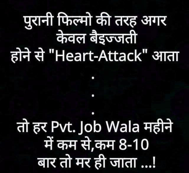 Whatsapp Hindi Funny Quotes Images Photo for Best Friend