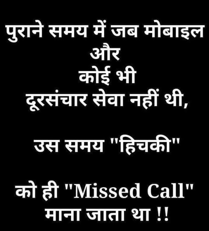 Whatsapp Hindi Funny Quotes Images Pictures Free