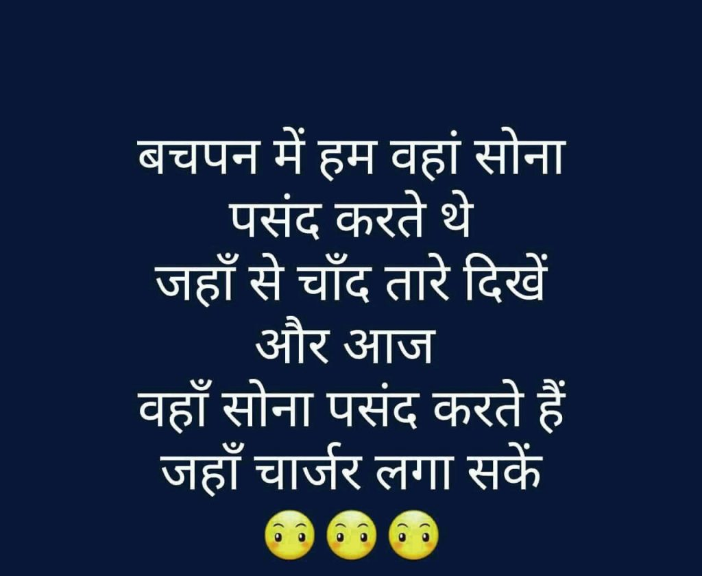 WhatsappHindi Funny Quotes Images Photo Wallpaper Download