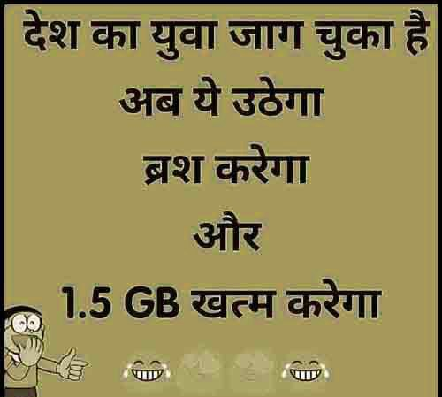 WhatsappHindi Funny Quotes Images Wallpaper Pic Download