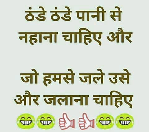 Whatsapp Hindi Funny Quotes Images Wallpaper