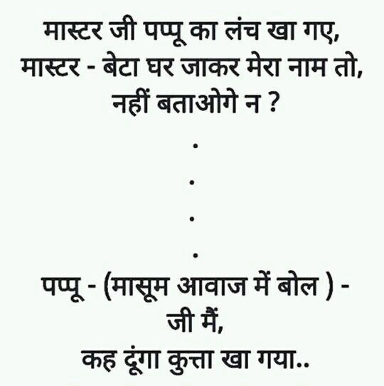 Hindi Funny Quotes Images Photo for Facebook