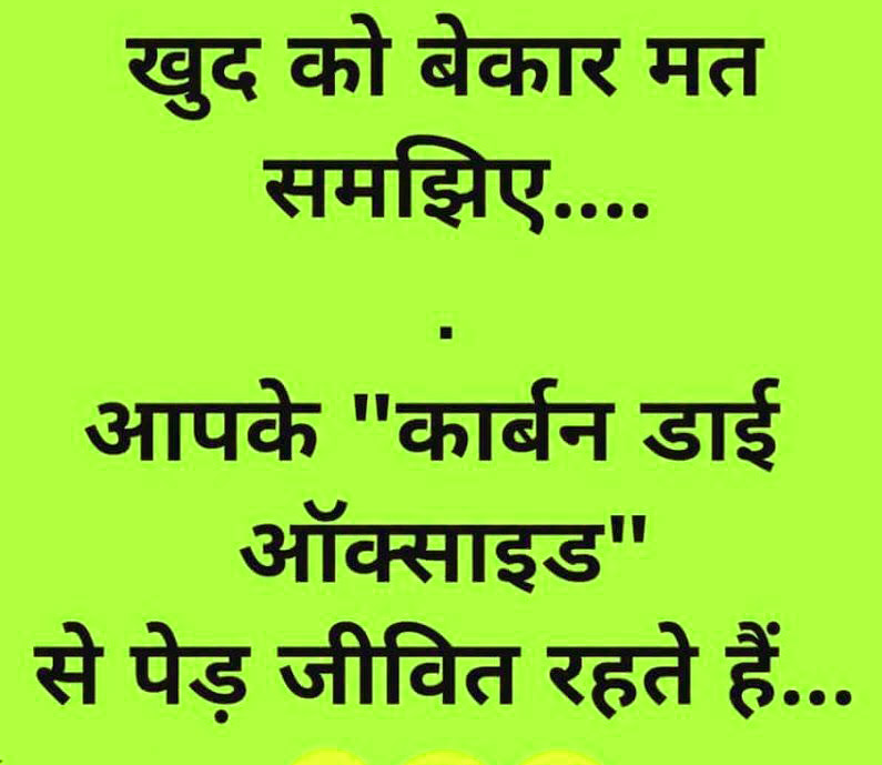 Whatsapp Hindi Funny Quotes Images Wallpaper Photo Download