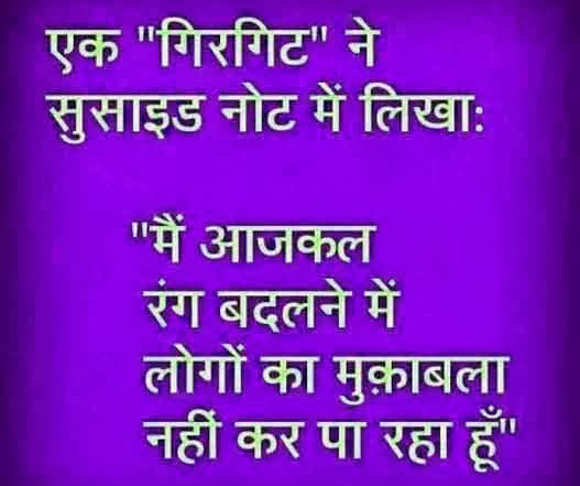 WhatsappHindi Funny Quotes Images Pics photo Download