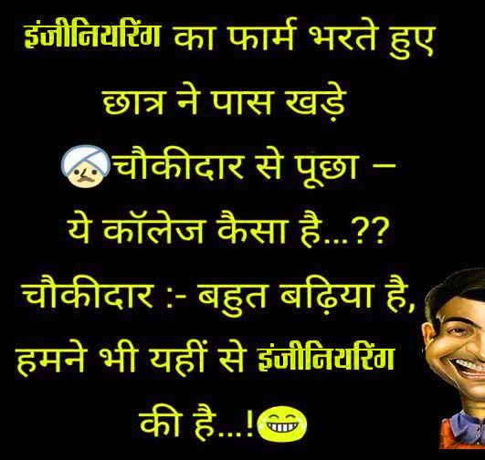 Whatsapp Hindi Funny Quotes Images Pics photo Download