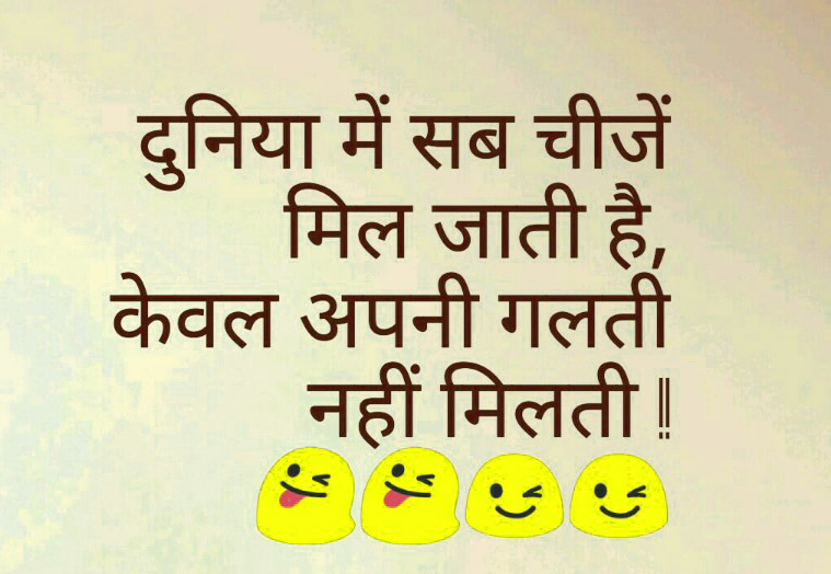 WhatsappHindi Funny Quotes Images Photo Pics Download