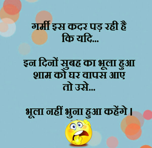 Whatsapp Hindi Funny Quotes Images Wallpaper pic Download