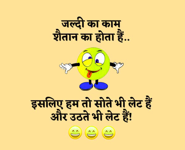 Whatsapp Hindi Funny Quotes Images Wallpaper pics Free Download