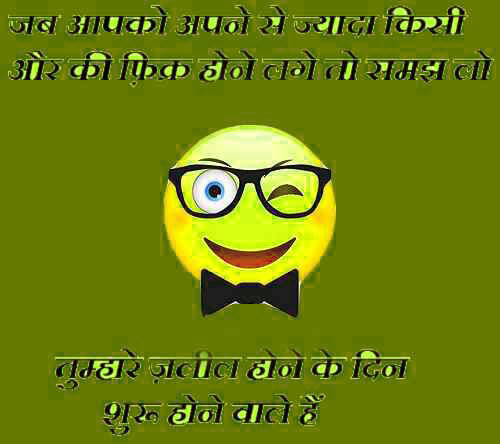 Hindi Funny Status Images Pics pictures Download for Whatsapp