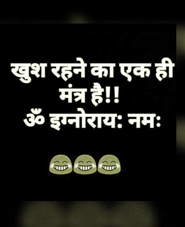 Hindi Funny Status Images Wallpaper Download