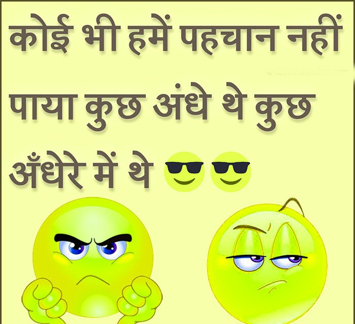 Hindi Funny Status Images Photo for Facebook
