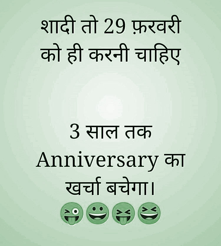 Hindi Funny Status Images Pics For Wedding Couple