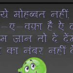 Hindi Funny Status Images Photo Free