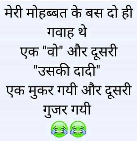 Hindi Funny Status Images  Pics pictures Download