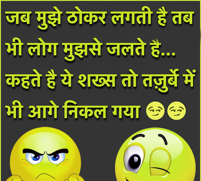 Funny Status Images In Hindi