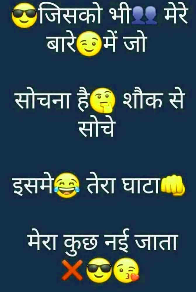 Funny Status Images In Hindi for Friend