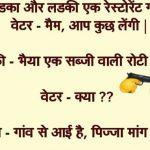 Girlfriend Jokes In Hindi Images