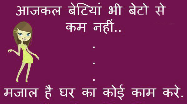 Girlfriend Jokes In Hindi hd pics free download for Facebook Status