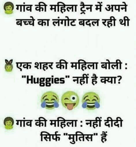 Girlfriend Jokes In Hindi pics free download for Whatsapp / Facebook