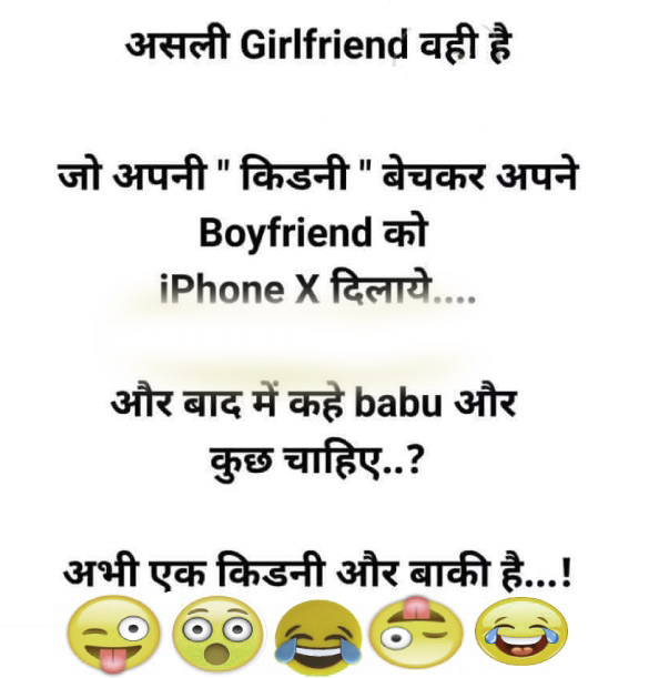 Girlfriend Jokes In Hindi hd images for whatsapp