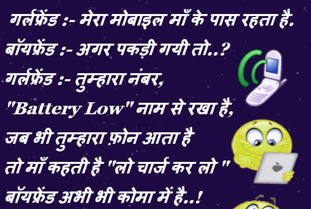 Girlfriend Jokes In Hindi hd images for facebook